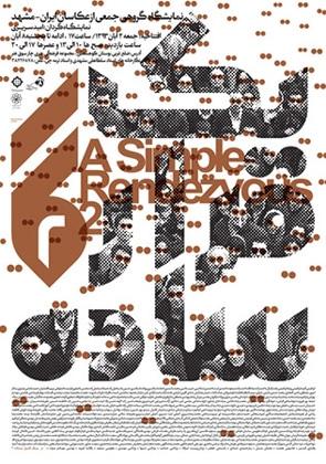 نمایشگاه گروهی عکس با مشارکت ۲۵۷ عکاس در مشهد