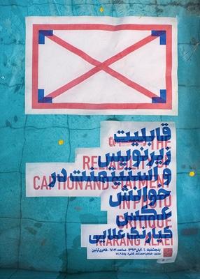 کارگاه آموزشی کیارنگ علایی در گالری آرتین مشهد
