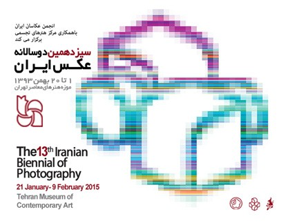 تمدید مهلت ارسال آثار سیزدهمین دوسالانهٔ عکس ایران