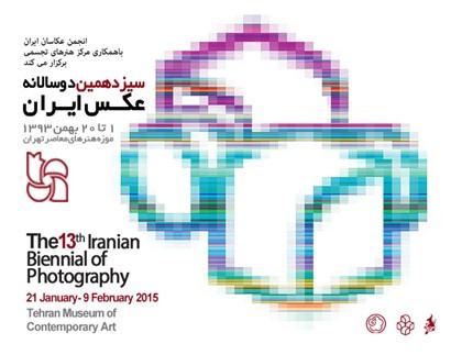 معرفی هیات داوران سیزدهمین دوسالانهٔ عکس ایران