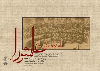 نمایشگاه عکسهای «عاشورا» در موزه عکسخانه شهر