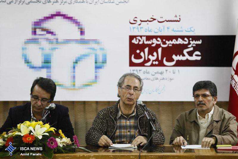 گزارشی از نشست خبری سیزدهمین دوسالانه عکس ایران