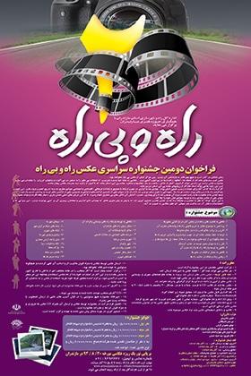 فراخوان دومین جشنواره سراسری عکس «راه و بیراه»