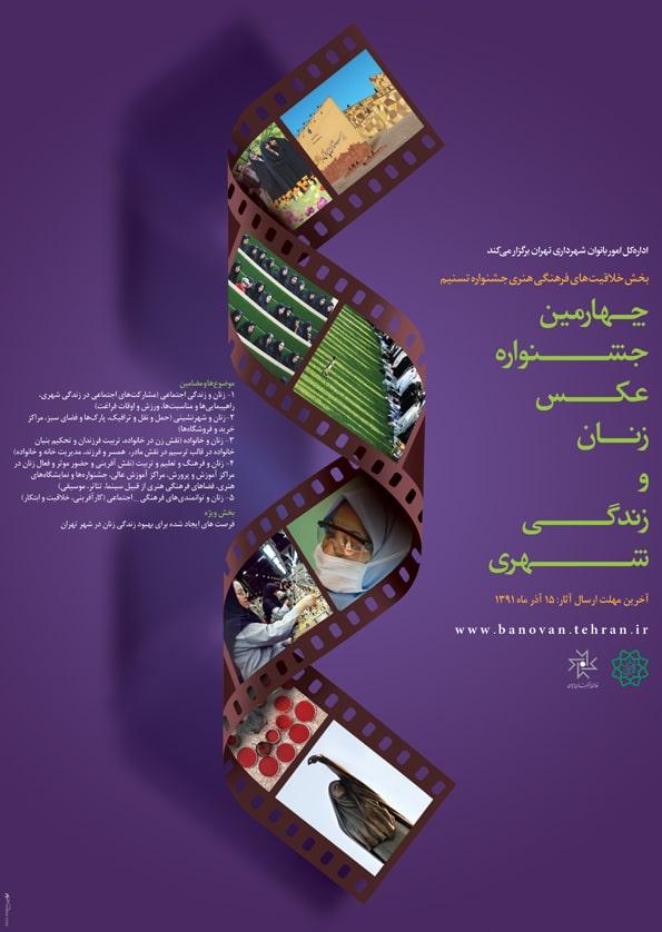پوستر جشنواره زنان و زندگی شهری