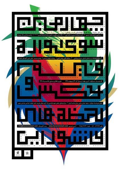 پوستر سوگواره لحظههای عاشورایی مشهد