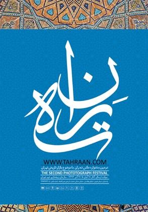 فراخوان دومین جشنوارهٔ عکس بافت تاریخی «تـه ران»