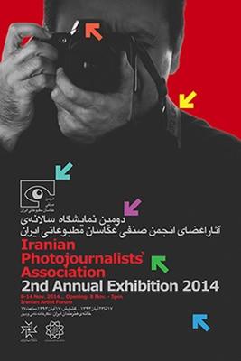دومین نمایشگاه سالانهٔ انجمن صنفی عکاسان مطبوعاتی