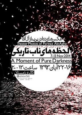 نمایشگاه عکس تئاتر پریناز آلآقا در خانهٔ هنرمندان ایران