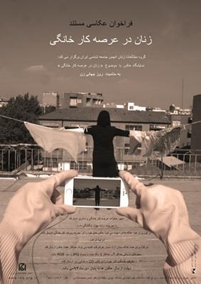 فراخوان نمایشگاه عکس به مناسبت «روز جهانی زن»