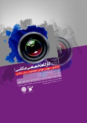 کارگاه تخصصی عکاسی با حضور مهران مهاجر در شیراز