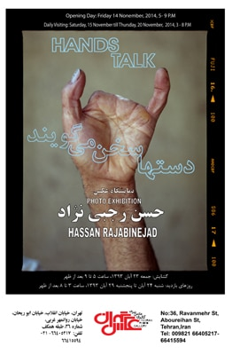 نمایشگاه عکس حسن رجبینژاد در گالری عکس تهران