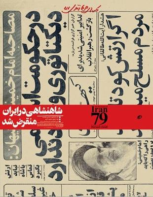 انتشار کتاب «انقلاب ۵۷» با عکسهایی از مریم زندی
