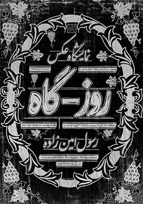 نمایشگاه عکس رسول امینزاده در گالری آرتین مشهد