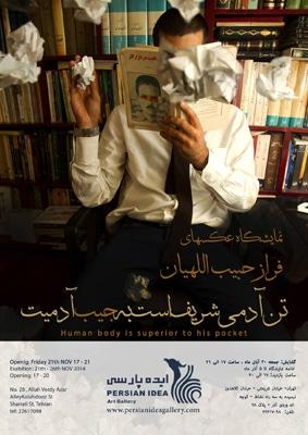 نمایشگاه عکس فراز حبیباللهیان در گالری ایدهٔ پارسی