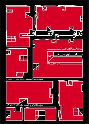 نمایشگاه سامان عباسی در گالری «مان هنر» سنندج