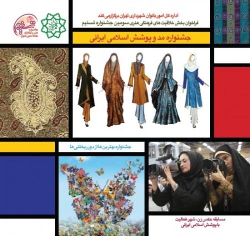 تمدید مهلت ارسال اثر به جشنواره مد و پوشش اسلامی