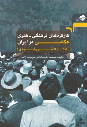 کارکردهای فرهنگی - هنری عکاسی در ایران-0