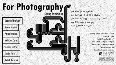 نمایشگاه گروهی «برای عکس» در گالری راه ابریشم