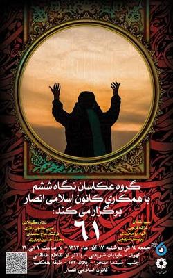 نمایشگاه گروهی عکس «۶۱» در کانون اسلامی انصار