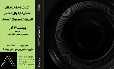 برگزاری نشست «معرفی گرایشهای عکاسی» در ساری