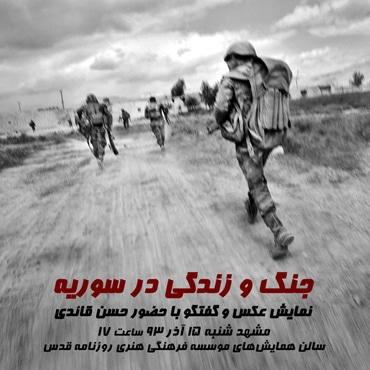نمایش عکسهای حسن قائدی از «جنگ سوریه» در مشهد