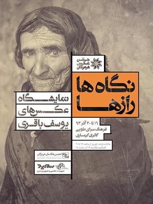 برپایی نمایشگاه عکسهای یوسف باقری در بندرعباس