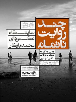 چند روایت ناتمام؛ نمایشگاه عکسهای محمد بارکار