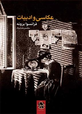 معرفی کتاب «عکاسی و ادبیات» نوشتهٔ فرانسوا برونه
