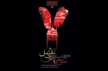 استقبال خوب عکاسان از سوگوارهٔ سرخ، سیاه به رنگ عشق