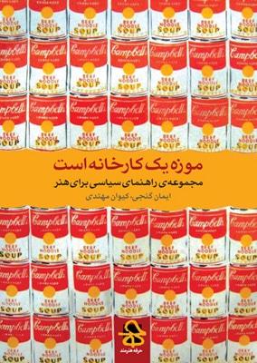 معرفی و خرید اینترنتی کتاب «موزه یک کارخانه است»