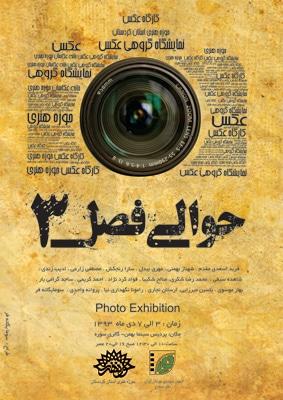 نمایشگاه گروهی عکس «حوالی فصل ۳» در سنندج