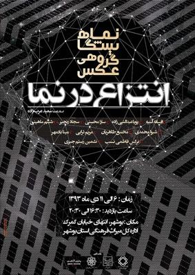 برپایی نمایشگاه گروهی عکس «انتزاع در نما» در بوشهر