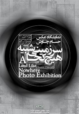 نمایشگاه حسام چاوش در گالری هنرهای معاصر یزد