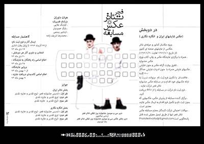 فراخوان مسابقهٔ عکس سیوسومین جشنوارهٔ تئاتر فجر