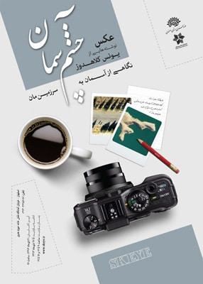 نمایشگاه عکسهای هوایی یونس کلاهدوز در اصفهان