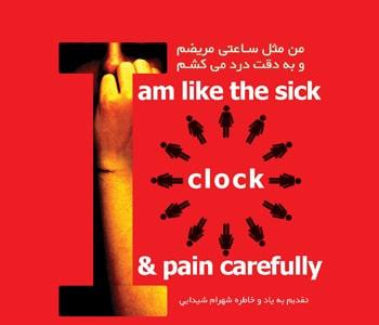 نمایشگاه عکس و ویدئوی نگار مسعودی در گالری شلمان