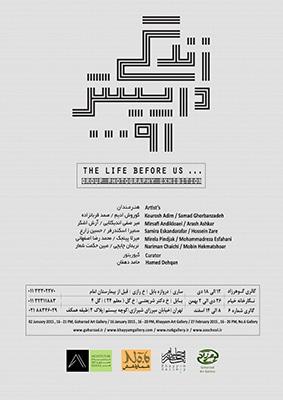 نمایشگاه گروهی عکس «زندگی در پیش رو» در ساری