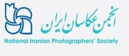 سومین رویداد «ده روز با عکاسان» در خانهٔ هنرمندان