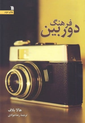 فرهنگ دوربین-0