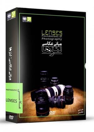 فیلم: مبانی عکاسی لنزها-0