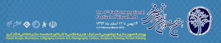 عکسهای انقلاب در هفتمین جشنوارهٔ تجسمی فجر