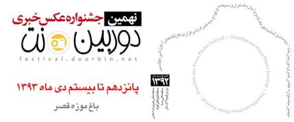 زمان و مکان برگزاری نهمین جشنوارهٔ عکس دوربین. نت