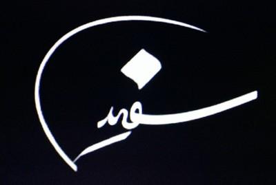گفتوگویی با محمد فرنود دربرنامهٔ تلویزیونی «سفید»
