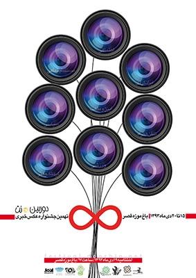 برنامههای جنبی نهمین جشنوارهٔ عکس خبری دوربین.نت