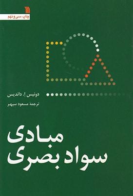 چاپ سی و نهم کتاب «مبادی سواد بصری» نشر سروش