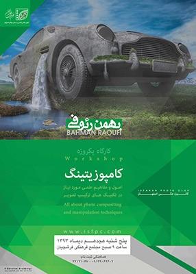 ثبتنام کارگاه یک روزهٔ فتوشاپ در کانون عکس اصفهان