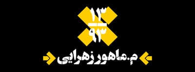 نمایشگاه عکسهای م. ماهور زهرایی در گالری محسن