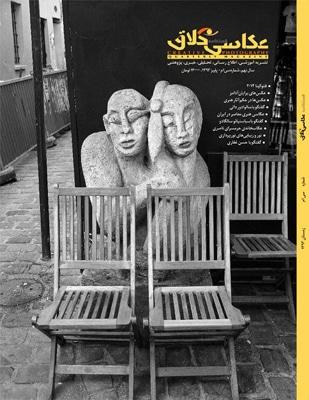 انتشار شمارهٔ سیام از مجلهٔ «عکاسی خلاق»
