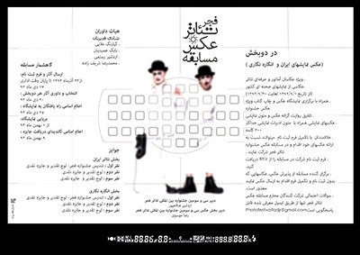 راهیافتگان مسابقهٔ عکس سی و سومین جشنواره تئاتر فجر
