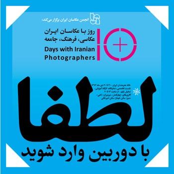 برنامههای نخستین روز سومین برنامهٔ ده روز با عکاسان